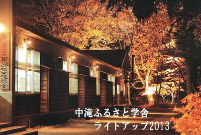 中滝ふるさと学舎ライトアップ2013