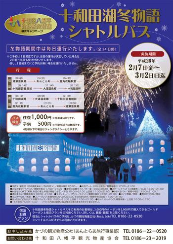 十和田湖冬物語シャトルバス運行