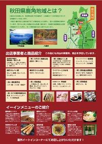 神田淡路町ワテラスで鹿角物産展開催!!