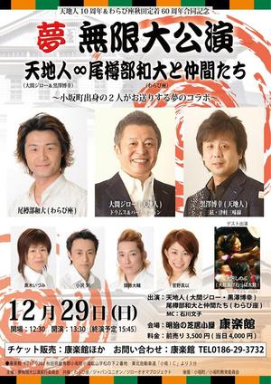 康楽館年末特別公演「夢 無限大公演」