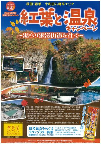 十和田八幡平で紅葉めぐり!