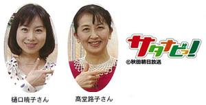 明日、かづの産業見合市2013