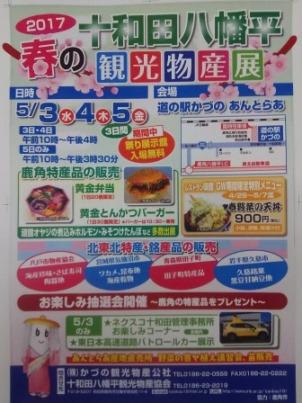 ゴールデンウィーク 鹿角・小坂のオススメ情報!