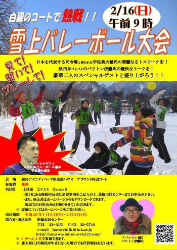 雪上バレーボール大会、参加チーム募集!