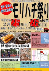 岩手・秋田の観光と物産展「モチハチ祭り」