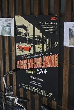 クラシックカークラブ青森ミーティングinこみせ