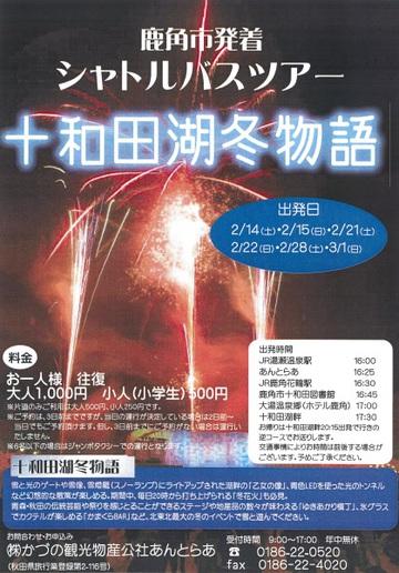 十和田湖冬物語へのシャトルバス