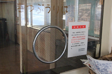 八幡平駅 きっぷ売り場