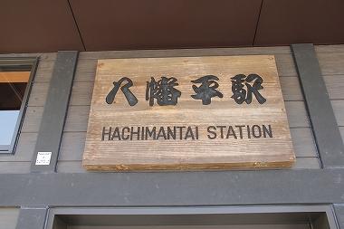 八幡平駅 看板