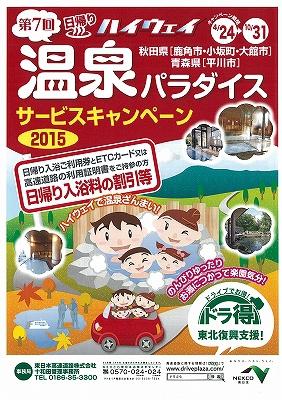 NEXCO温泉キャンペーン