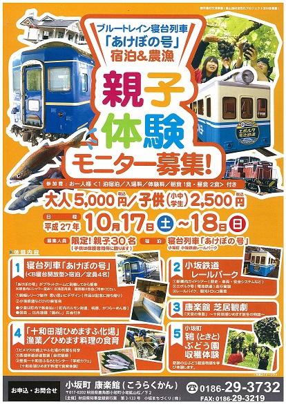 寝台列車「あけぼの」に泊まれる!?