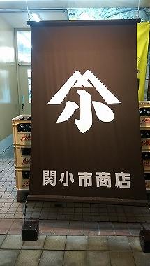 関小市商店