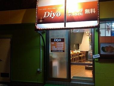ディーオ 入口