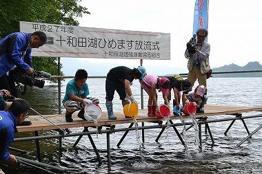 十和田湖ひめます放流式