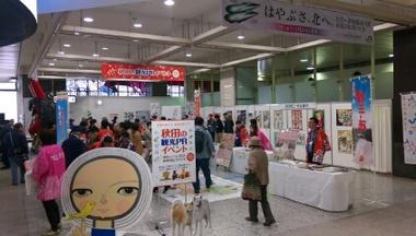 秋田の観光PRイベント