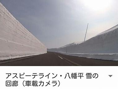 雪の回廊 車載カメラ