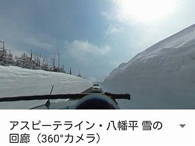 雪の回廊 360度カメラ