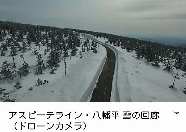 雪の回廊 ドローンカメラ