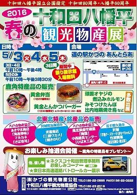 十和田八幡平春の観光物産展