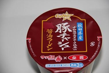 カップスター 十和田湖高原ポーク桃豚のチャーシュー