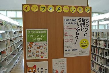 花輪図書館ライブラリー