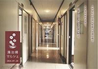 7月10日 銭川温泉「湯治場マルシェ」開催