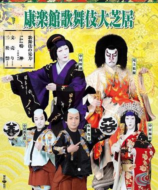 康楽館歌舞伎大芝居