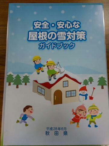 安全・安心な屋根の雪対策ガイドブック