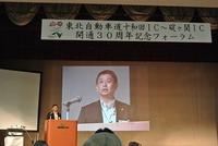 東北自動車道 十和田IC~碇ヶ関IC開通30周年記念フォーラム