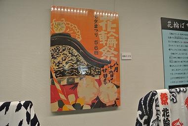 昭和35年のポスター