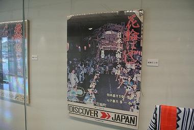 昭和51年のポスター