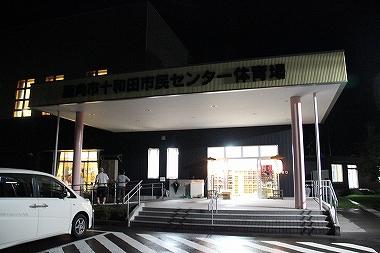 十和田市民センター体育館