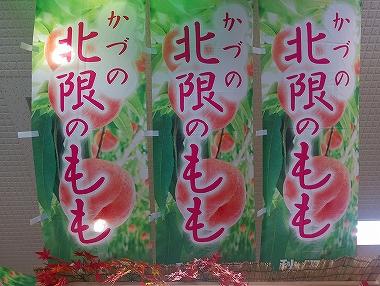かづの北限の桃