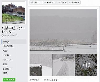 八幡平ビジターセンター Facebook