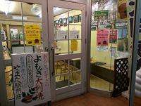 山田商店本店 11月10日営業再開