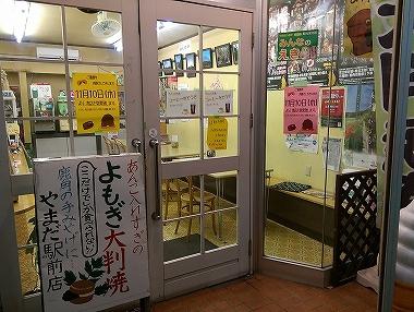 山田商店 駅前店