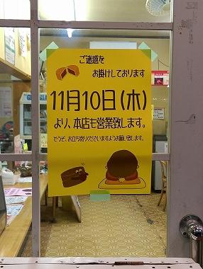 山田商店 営業再開の張り紙