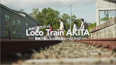 Loco Train AKITA