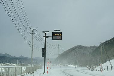 道路温度計