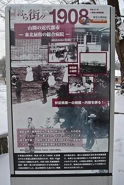 小坂町 青空の博物館