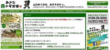 あきた森の宅配便 ホームページ
