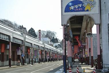 花輪新町商店街