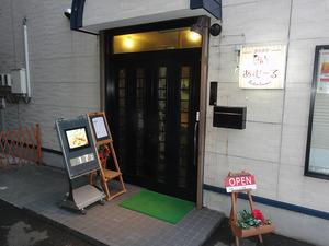 NHK「ひるぶら」のかづの牛メニューが食べられる!