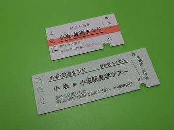 小坂鉄道まつりに行ってきました