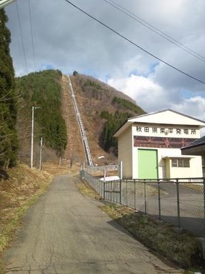 柴平発電所