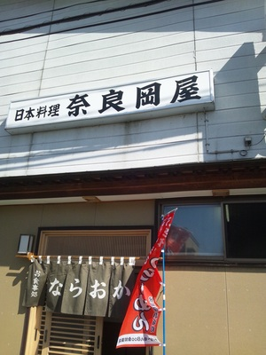 小坂町かつらーめん