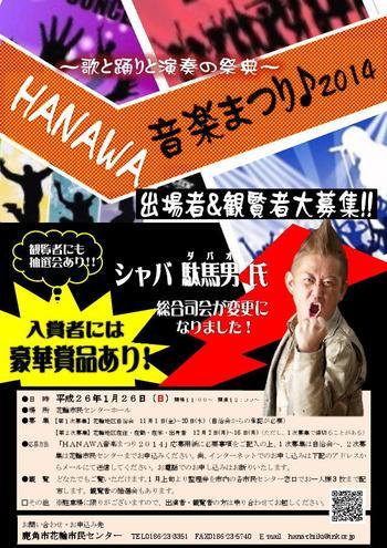 HANAWA音楽まつり2014