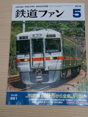 鉄道ファン 2016年5月号