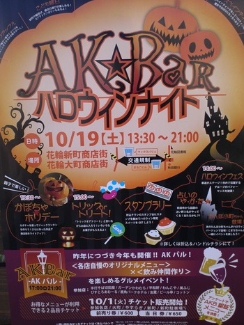 A K☆B a r ハロウィンナイト!