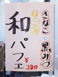 奈良亀の豆乳ソフトクリーム